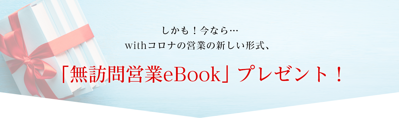 withコロナの営業の新しい形式、無訪問営業ebookをプレゼント