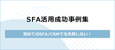 <span><span>初めてのSFA/CRMでも失敗しない!</span></span><span>SFA活用成功事例集</span>